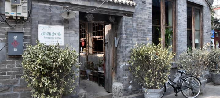 北京・南羅鼓巷にあるシノワズリーモダンな喫茶店
