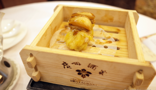 食は広州にあり! 3日間「広州酒家」の朝飲茶に通い詰めました【広州旅行】