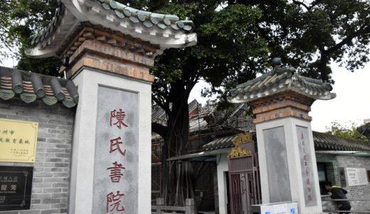 陳氏書院の精巧すぎる細工は一見の価値アリ #広州旅行