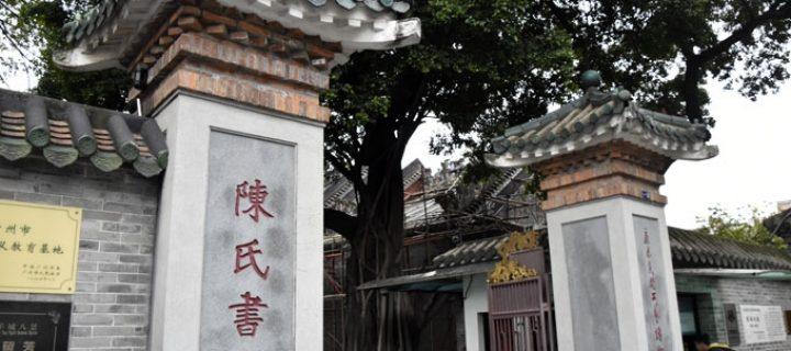 陳氏書院の精巧すぎる細工は一見の価値アリ【広州旅行】