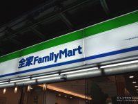 広州のファミリーマートで買える点心を夜食にしてみた【広州旅行】