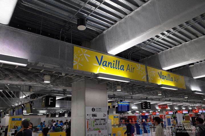 機内食美味しい♪ 格安LCC「バニラエア」の成田~沖縄間に乗ってみた #機内情報