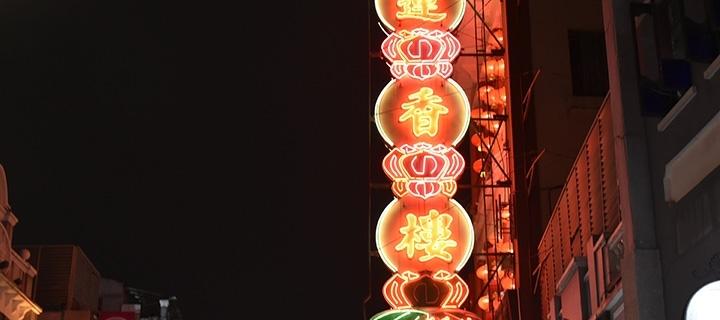 飲茶の老舗「連香楼」で味わう飲茶のお味【広州旅行】