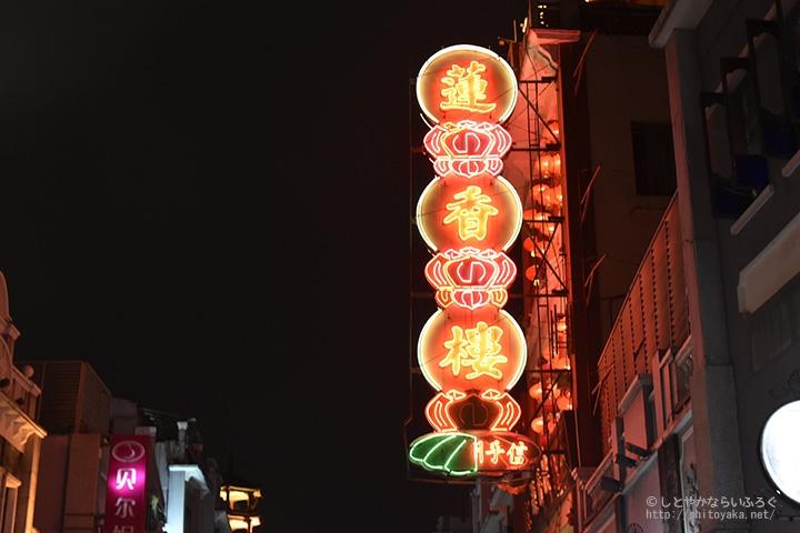 飲茶の老舗「連香楼」で味わった飲茶のお味 #広州旅行