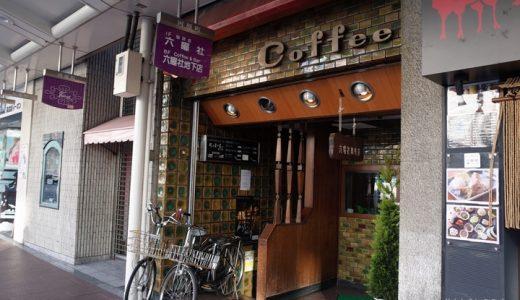 【京都でおいしい朝ごはん】六曜社でもっちりバタートースト