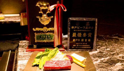 「神戸牛 源吉」で食べるチャンピオン神戸牛の極上ステーキ  #神戸 #三宮