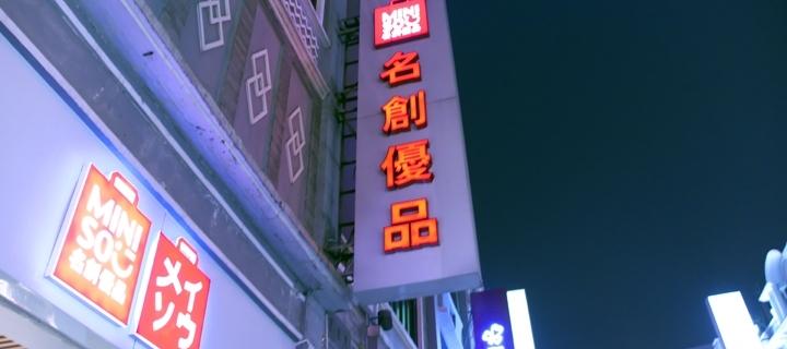 巷で話題の「名創優品」を覗いてみた【広州旅行】