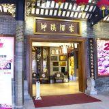 世界のVIPも食べた「泮渓酒家」で飲茶ランチ【広州旅行】