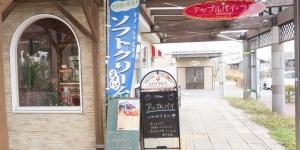 長野・飯田で買った至福すぎるアップルパイにうっとり~