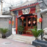 北京のレトロな四合院ホテル「侶松園賓館」に泊まった #北京旅行