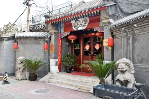 北京のレトロな四合院ホテル「侶松園賓館」【北京旅行】