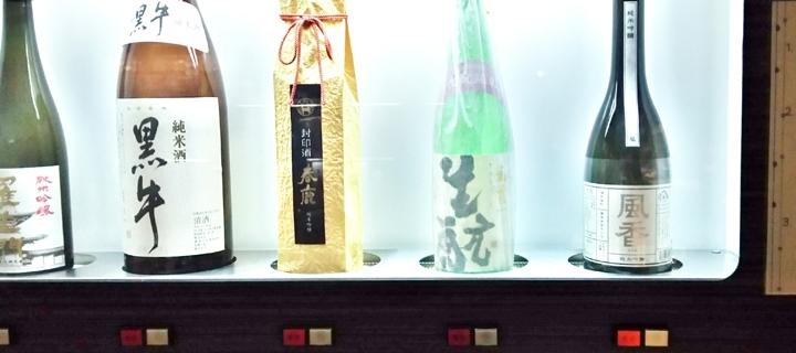 大阪伊丹空港にある100円で飲める利き酒マシンが大変よくない