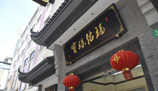 「福佑商厦」で安くお土産を探そうと思ったけど使いにくかった #上海旅行