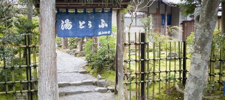 お寺の境内で味わう、京都・嵐山「西山艸堂」の湯豆腐定食