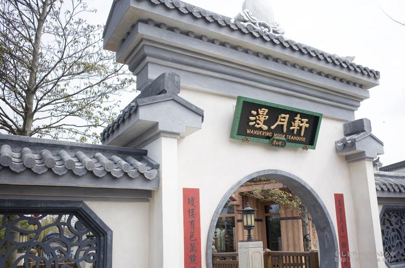 【上海ディズニー】中国情緒たっぷり「漫月軒」で食べるごはん