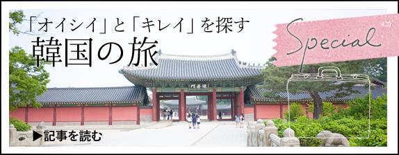 韓国旅行の記事はコチラ