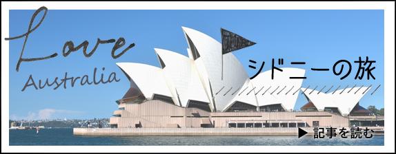 オーストラリア・シドニーの記事はコチラ
