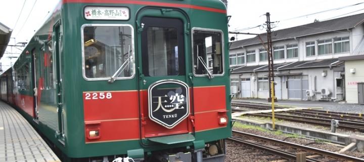 南海電鉄の特別列車「天空」で高野山に行きました #高野山の旅