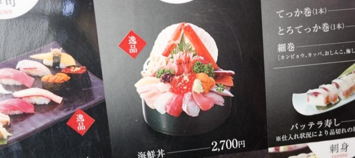 「山さん寿司 本店」の盛り盛り海鮮丼はインスタ素材にもぴったりですよ #金沢 #近江町市場