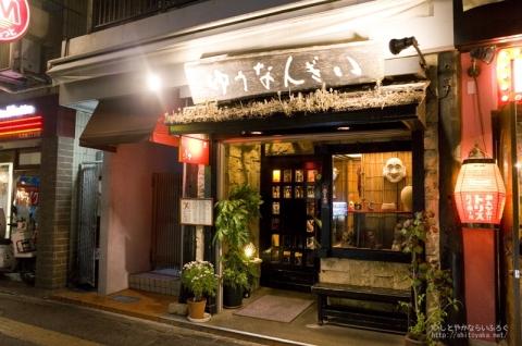 並んでても行きたい「ゆうなんぎい」で那覇の家庭料理に舌鼓 #沖縄の旅行