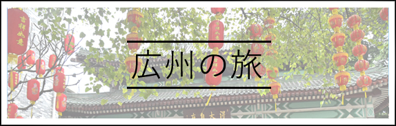 広州旅行の記事はコチラ