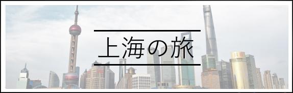 上海旅行の記事はコチラ