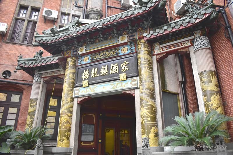周恩来も愛した四川料理の名店「梅龍鎮酒家」で麻婆豆腐を食べた #上海旅行