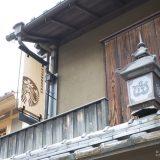 畳のスタバで一服♪ 築100年の京町家で味わうコーヒー #京都