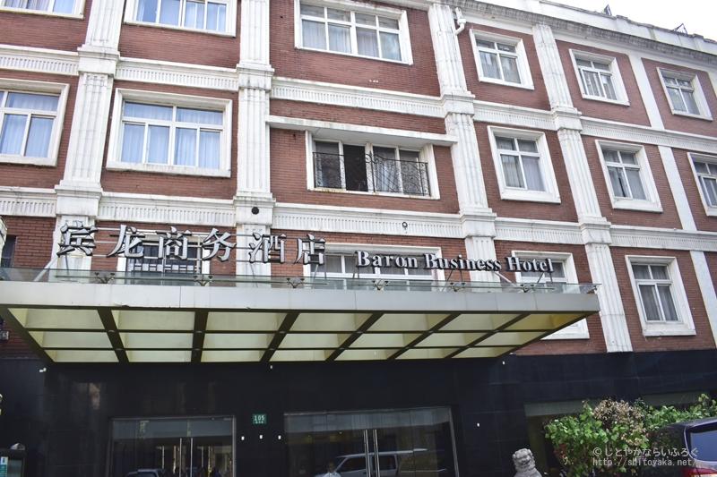 外灘観光に便利♪ アクセス抜群の格安ホテル「バロンビジネスホテル(賓龍商務酒店)」 #上海旅行