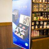 上海のスターバックスで見つけた、期間限定で買える月餅 #上海旅行