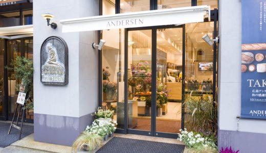 広島アンデルセンで食べるモーニング #紙屋町 #広島旅行