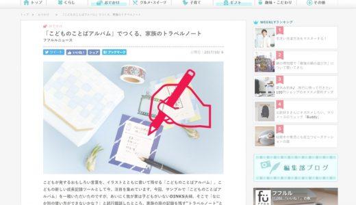 【お仕事】WEB「フフルルマガジン」に寄稿しました