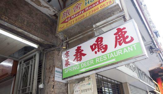 「鹿鳴春飯店(Spring Deer Restaurant)」でとびきりジューシーな北京ダックを食べた #香港の旅