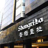 香港の5つ星ホテル「カオルーン シャングリ・ラ 香港」宿泊記