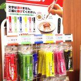 空港で買える、ペン型ふりかけ「フリカッケー」は全部で6種の味