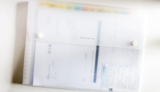 レシートや領収書の管理に便利! 蛇腹式の書類ケース