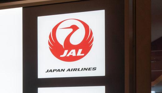 JAL便で行く東京(羽田)⇔ロンドン・ヒースロー空港の旅