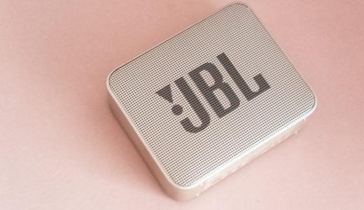 JBLのGO2/Bluetoothスピーカーはちいさくてリーズナブル、でも本格派