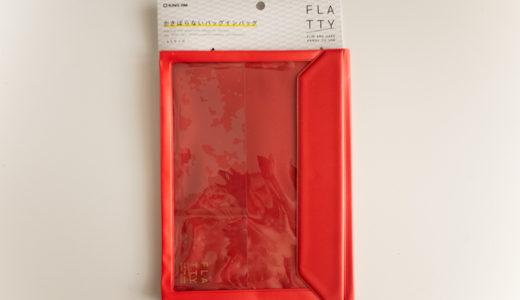 キングジムのバッグインバッグ「フラッティ」がパスポートとチケットケースにぴったり