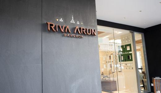 宿泊記「リヴァアルンバンコク(riva arun bangkok)」は眺望と立地が抜群!
