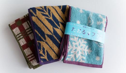 夏の旅行の汗対策に「京都くろちく」のタオルマフラーがかなり優秀