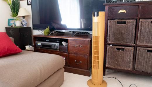 インテリアにも馴染むデザイン♪ 1万円以下で使えるタワー型の扇風機を買いました