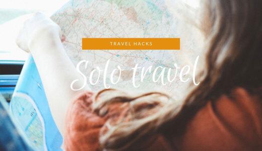 女性の海外ひとり旅で気をつけている10のこと #海外旅行hacks
