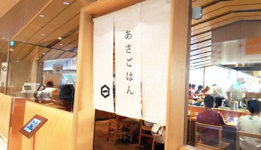 早朝でも食べられる! 羽田空港第1ターミナル「Hitoshinaya」のお気に入り朝ごはん